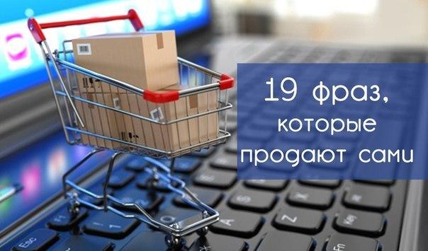 19 фраз, которые продают самиПочему продающие тексты не работают? (П
