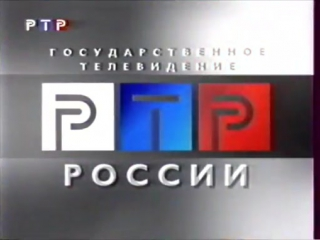 staroetv.su - Мини-заставка (РТР, 1998)
