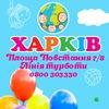 Дитяча Планета Харків/Детская Планета Харьков