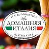Домашняя Италия | Доставка 422-15-15