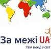 Mizhnarodni Programi-Uzhgorod