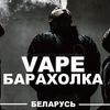 VAPE барахолка 🔞Электронные сигареты в Беларуси