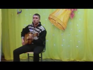 Юбилей школы!!! Русик поет и играет на гитаре!