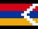 Azat u ankakh Artsakh - National Anthem of the Nagorno-Karabakh Republic