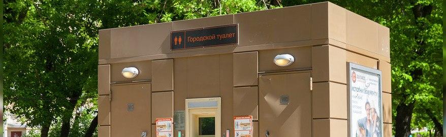 В Москве появятся бесплатные парковки рядом с туалетами