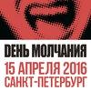День Молчания в Санкт-Петербурге 15.04.2016