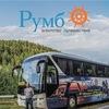Автобусные туры из Тольятти и Самары | Румб