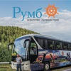 Автобусные туры из Тольятти и Самары   Румб