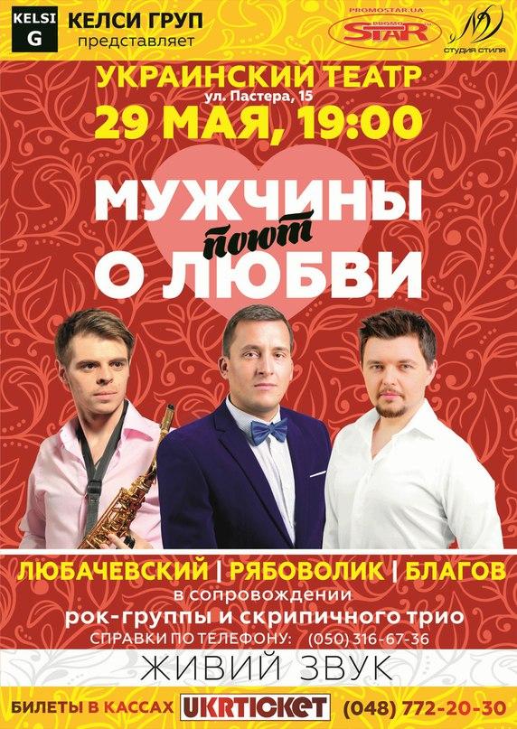 Мужчины Поют о Любви!!!