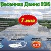 """Соревнования """"Весенняя Двина """" 7 мая 2016"""