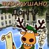 Подслушано в ДонНУ (Донецк, ДНР)