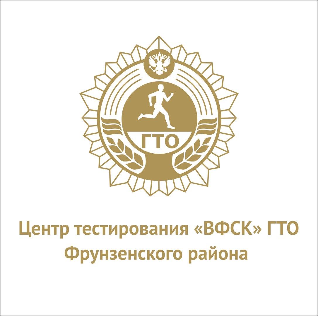 © Центр физической культуры, спорта и здоровья Центр тестирования «ВФСК» ГТО Фрунзенского района