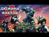 12 Фактов о фильме Черепашки Ниндзя 2
