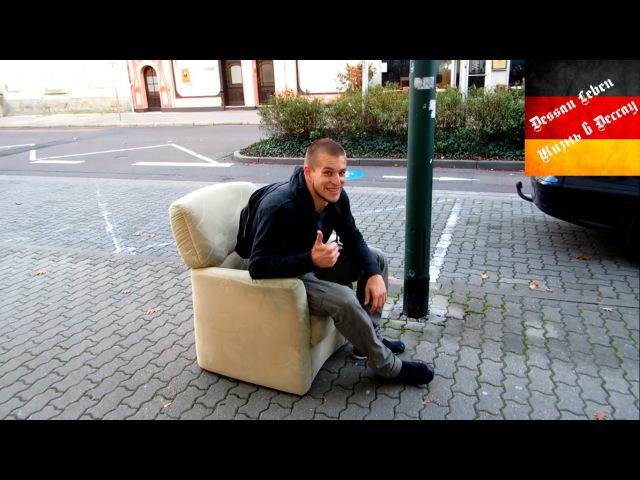 Sperrmüll или Прогулка с креслом по городу