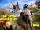 Far Cry 4 Прохождение 4: Ледник и Слон убийца