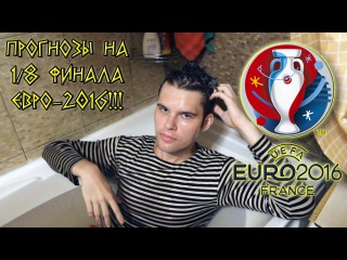 Прогноз на Евро-2016 Хорватия  Португалия, Франция  Ирландия, Германия  Словакия, Италия  Испания...