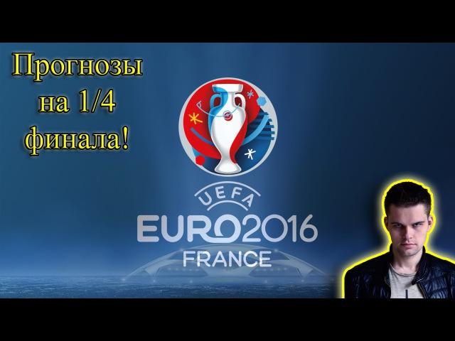 Прогноз на Евро-2016: Польша - Португалия, Уэльс - Бельгия, Германия - Италия, Франция - Исландия!