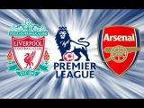 Обзор матча Ливерпуль-Арсенал 3-3, 13.01.16