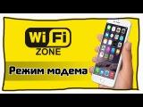Как раздать интернет с Айфона? Пропал режим модема