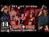 Коррозия Металла - Russian Vodka live MSC 2015