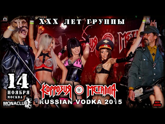 Коррозия Металла - Russian Vodka live MSC 2015