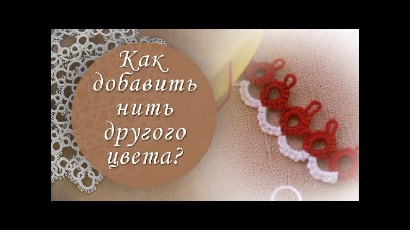 Урок 8. Как присоединить нить другого цвета при плетении дуги?