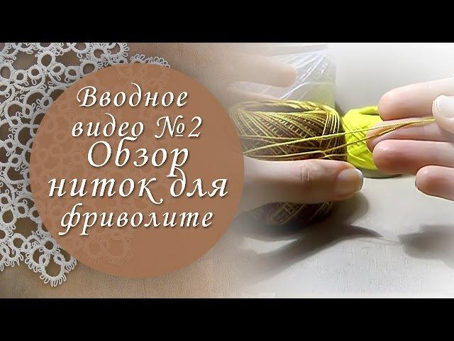 Вводное видео №2. Мои нитки для фриволите.