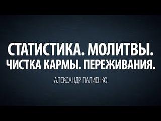 Статистика. Молитвы. Чистка кармы. Переживания. Александр Палиенко.