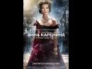 «Анна Каренина» (Anna Karenina, 2012)
