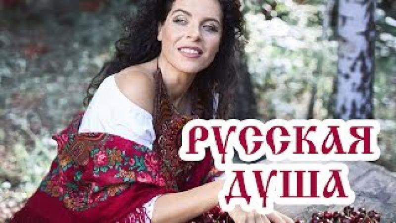 Русская Душа/Russian Soul - Перукуа/Peruquois (Австралия)