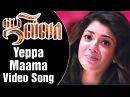Yeppa Maama Full Song - Jilla Tamil Movie Vijay Kajal Aggarwal Imman Pooja