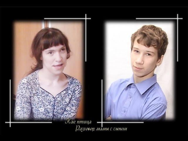 Анастасия Жгельская и Антон Сиветский Как птица Разговор мамы с сыном