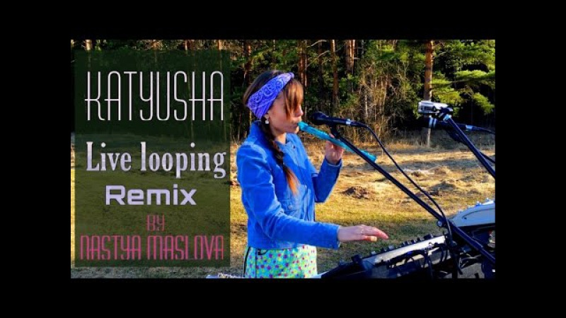 Катюша - Live Looping version by Nastya Maslova