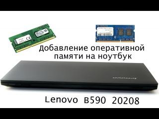 Добавление оперативной памяти на ноутбук Lenovo B590 20208