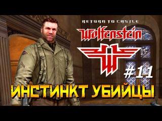 Return to Castle Wolfenstein - Прохождение.(часть 11) Инстинкт убийцы.