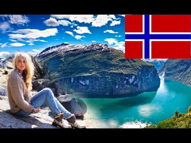 Норвегия. Интересные Факты о Норвегии! Осло