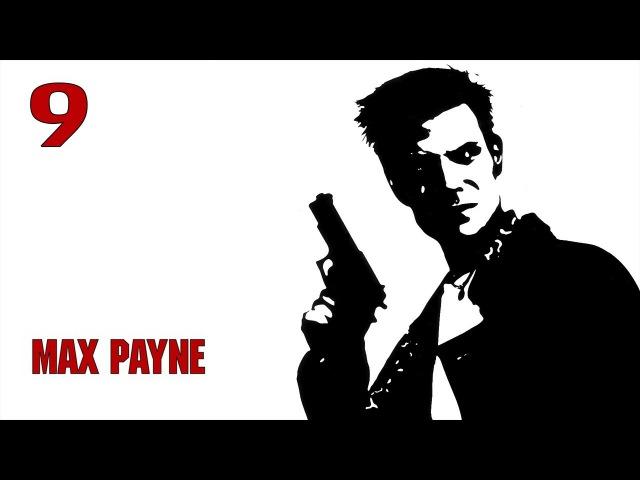 Прохождение Max Payne - 9 Уоден » Freewka.com - Смотреть онлайн в хорощем качестве