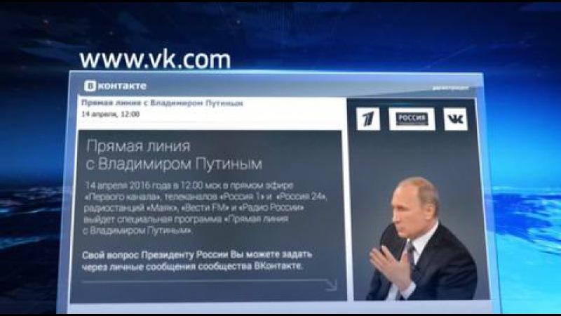 Прямая линия: девочка втайне от родителей попросила Путина о помощи