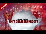 Бэтмен против Супермена [2016] Лига Справедливости
