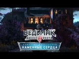 Ведьмак 3: Каменные сердца — Первый русский трейлер(FullHD 1080/60FPS