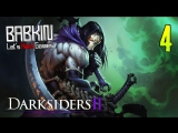 HARD'КОРИМ [Darksiders 2: Death Lives #4] Теснина Тени. Блэкрут в Фьорде. Битва с Тейном