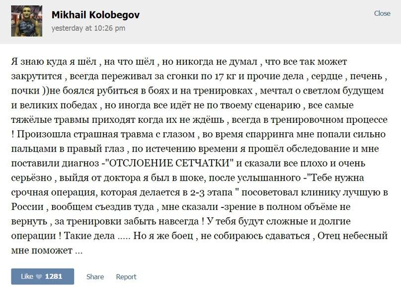 Михаил Колобегов - отслоение сетчатки