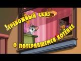 Маша и Медведь. Машкины страшилки - 04. Тревожный сказ о потерявшемся котенке