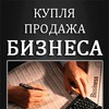 Куплю Продам бизнес Калининград