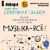 СЕРЕБРЯНАЯ СВАДЬБА │ МУЗЫКА — ВСЁ!| 8.01.2016