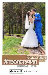 Свадебный фотограф иркутск