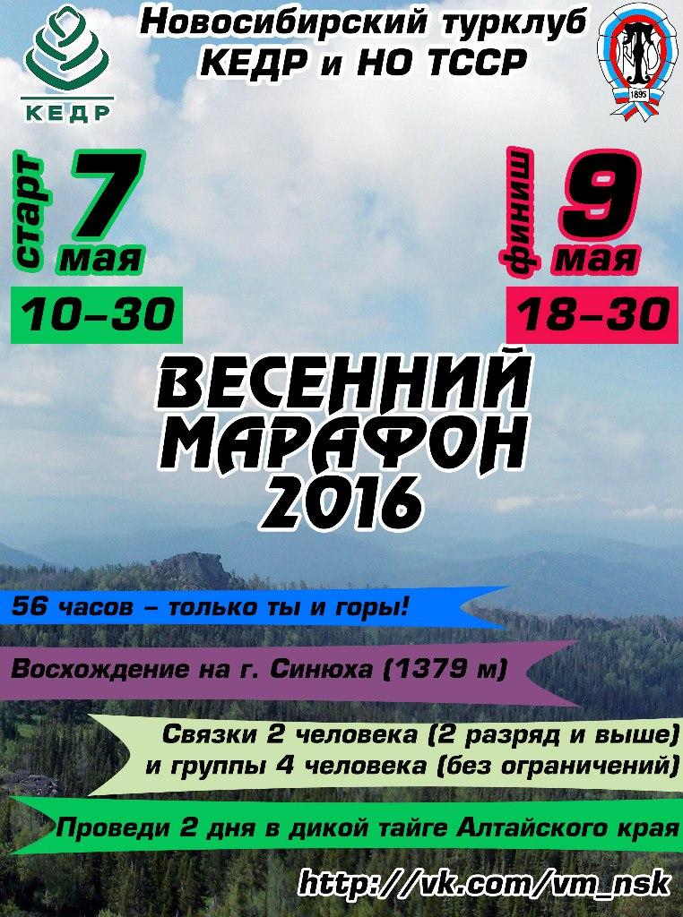 Весенний марафон 2016 объявление
