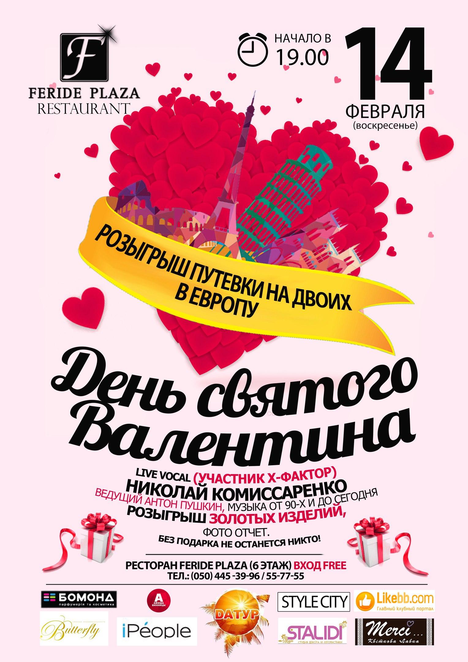 Гостинично-развлекательный центр премиум класса «ФЭРИДЭ ПЛАЗА»