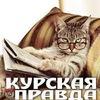 Газета «Курская правда»