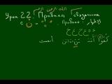 Правила чтения Корана-Урок 22 Изхар